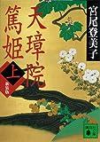 天璋院篤姫(上) (講談社文庫)