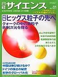 日経 サイエンス 2013年 01月号 [雑誌]