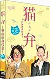 猫弁~死体の身代金~ [DVD]