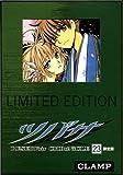 ツバサ23巻限定版 (DVD付)
