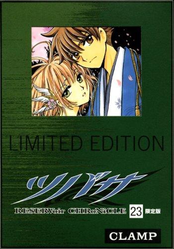 ツバサ23巻限定版 (DVD付)CLAMP