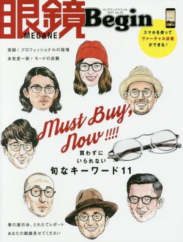眼鏡Begin 2017年Vol.22 大きい表紙画像