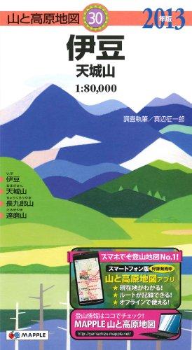 山と高原地図 30.伊豆 天城山 2013