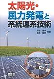 太陽光・風力発電と系統連系技術