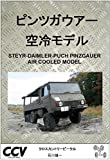 img - for PINZGAUER AIR COOLED MODEL (Japanese Edition) book / textbook / text book