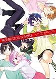 榊美麗のためなら僕は…ッ!!5フルカラ (アクションコミックス)