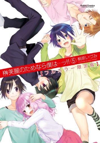 榊美麗のためなら僕は…ッ!!5フルカラー限定版 (アクションコミックス)