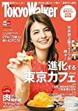 TokyoWalker東京ウォーカー 2015 No.10<TokyoWalker> [雑誌]