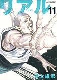 REAL 11 (ヤングジャンプコミックス) - コミッター コミックのクチコミサイト