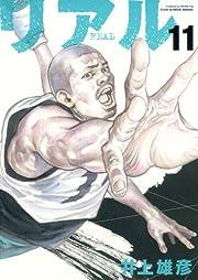 REAL 11 (ヤングジャンプコミックス)