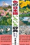 色の日本語いろいろ辞典―コトバにも色がある! (コミュニティ・ブックス)