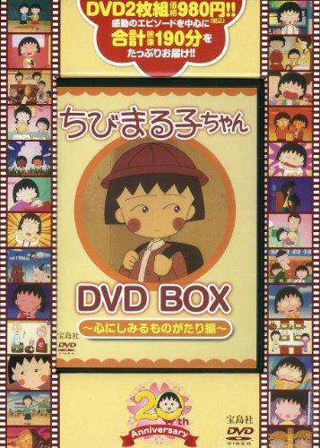 ちびまる子ちゃん DVD BOX ~心にしみるものがたり編~ (DVD付)