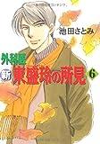 新 外科医 東盛玲の所見6 (あさひコミックス)