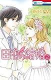 田舎の結婚 2 (花とゆめCOMICS)