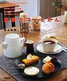 東京カフェじかん。ー香る時間、やさしい毎日 (SEIBIDO MOOK) (SEIBIDO MOOK)