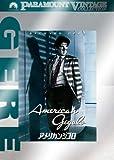 愛よりもお金?◆映画『アメリカン・ジゴロ』