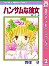 ハンサムな彼女 2 (りぼんマスコットコミックスDIGITAL)