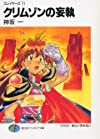 クリムゾンの妄執—スレイヤーズ〈11〉 (富士見ファンタジア文庫)