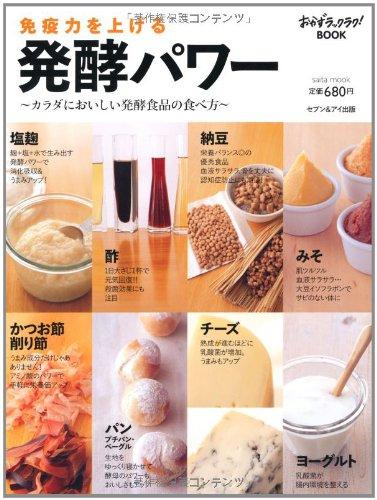 免疫力を上げる発酵パワー―カラダにおいしい発酵食品の食べ方 (saita mook おかずラックラク!BOOK)