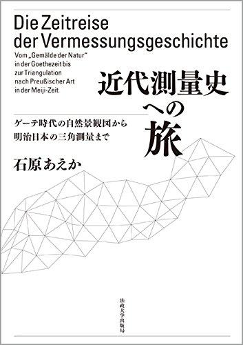 近代測量史への旅: ゲーテ時代の自然景観図から明治日本の三角測量まで