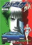 カウンタック 10 (10) (ヤングジャンプコミックス)