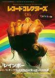 レコード・コレクターズ 2011年 06月号 [雑誌]