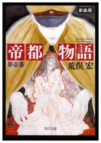 帝都物語〈第壱番〉 (角川文庫) [文庫] / 荒俣 宏 (著); 角川書店 (刊)