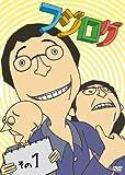 フジログ - コミッター コミックのクチコミサイト