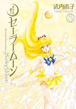 Pretty Guardian Sailor Moon Complete Edition Vol.5