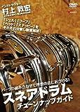 スネアドラム チューンナップガイド パーツの組み合わせで理想の音に近づける! [DVD]