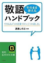 敬語「そのまま使える」ハンドブック: できる人の「この言葉づかい」「この話し方」 (知的生きかた文庫)