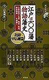 江戸三〇〇藩 物語藩史 北陸・甲信越篇 (歴史新書)