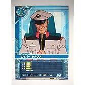 ガンダムカードビルダー CED050 エイパー・シナプス