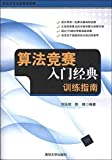 img - for The algorithm contest entry classic: Training Guide(Chinese Edition) book / textbook / text book