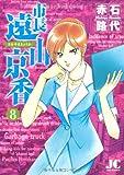 市長遠山京香 (8) (Judy Comics)