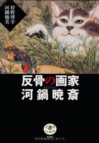 反骨の画家 河鍋暁斎 (とんぼの本)の詳細を見る