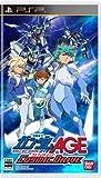 機動戦士ガンダムAGE コズミックドライブ (初回封入特典:スペシャルカード&シリアルコード同梱)