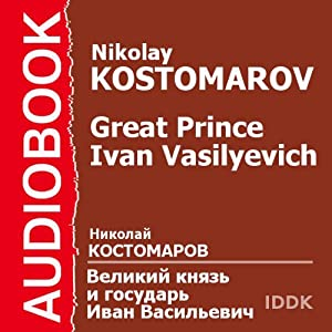 Great Prince Ivan Vasilyevich [Russian Edition] | [Nikolay Kostomarov]