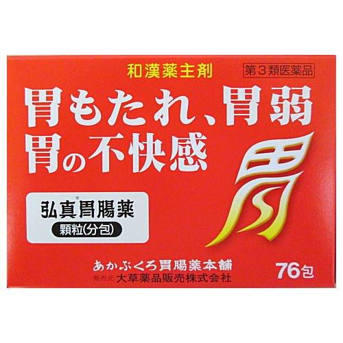 弘真胃腸薬顆粒 分包 76包