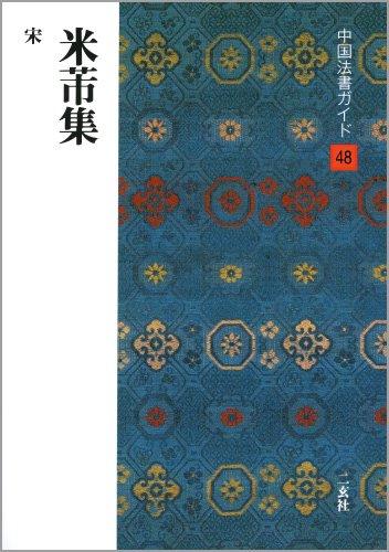 米フツ集  中国法書ガイド