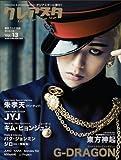クレアスタ 2012/12月(VOL.13)-特集! G-DRAGON /キム・ヒョンジュン/東方神起/超新星/JYJ