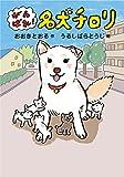 がんばれ!  名犬チロリ