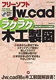 フリーソフトJw_cadでラクラク木工製図 Version7.11対応版