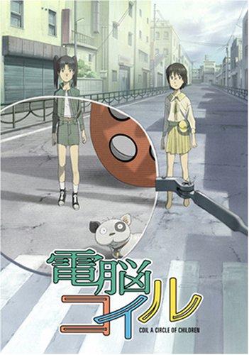 電脳コイル 第9巻 限定版 [DVD]