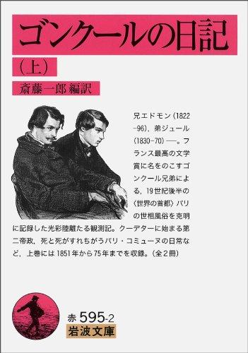 ゴンクールの日記(上)