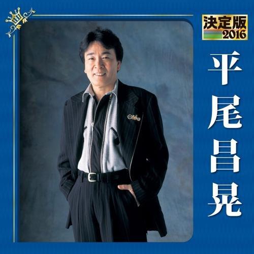 作曲家・平尾昌晃、肺炎で死去