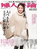 婦人公論 2013年 10/22号 [雑誌]