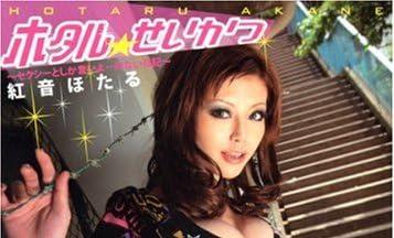 ホタル☆せいかつ―セクシーとしか言いよーのない日記