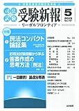 受験新報 2013年 05月号 [雑誌]