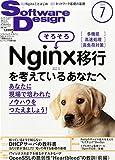 Software Design (ソフトウェア デザイン) 2014年 07月号 [雑誌]